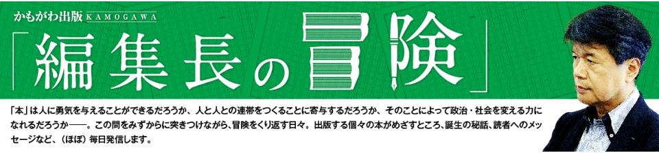 http://www.kamogawa.co.jp/~hensyutyo_bouken