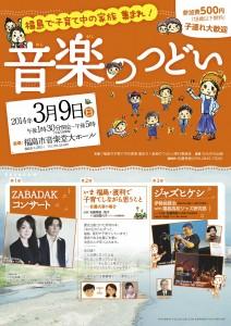 fukushima14.03.09