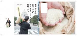 三浦広志の愉快な闘い-カバー2