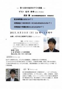 第12回中島淳のアジト談義・松竹伸幸docx