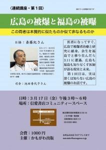 斉藤連続講座1回目