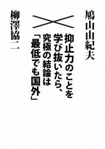 鳩山×柳澤対談本表紙案