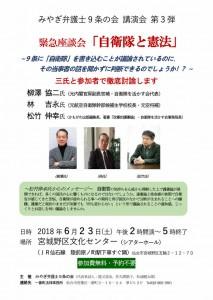 講演会チラシ最終版(2018・6・23)